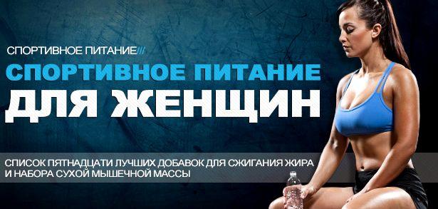 sport-pitanie-dlja-szhiganija-zhira-dlja-zhenshhin_1.jpeg