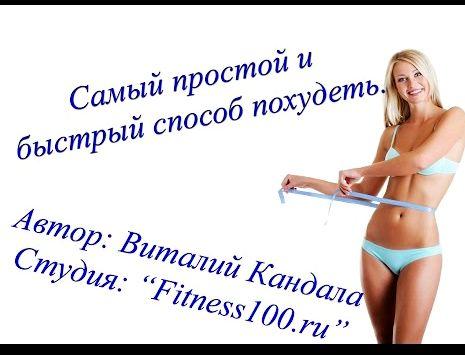 Способы сбросить лишний вес худеет он