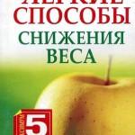 sposoby-snizhenija-vesa_3.jpg
