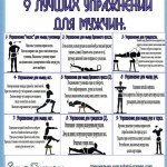 uprazhnenija-dlja-pohudenija-muzhchinam_2.jpg