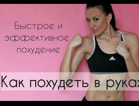 Упражнения для похудения рук Сделайте 10 таких повторов