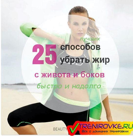 uprazhnenija-dlja-pohudenija-zhivota-i-bokov-video_1.jpg