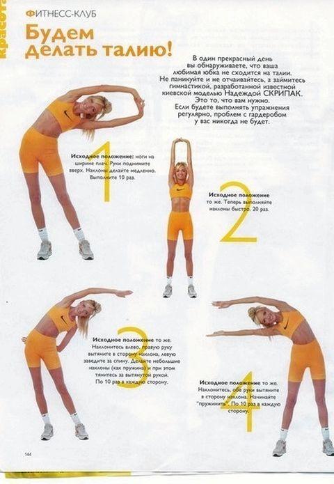 Упражнения для талии Аналогичным образом