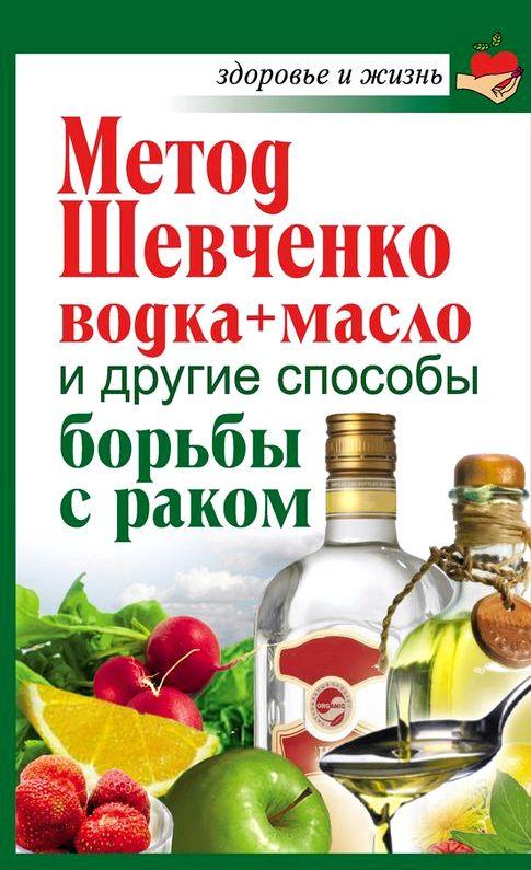 vodka-s-maslom-ot-lishnego-vesa_2.jpg