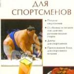 zdorovoe-i-pravilnoe-pitanie-dlja-sportsmenov_3.jpg