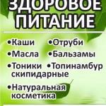 zdorovoe-pitanie-cheboksary_4.jpg