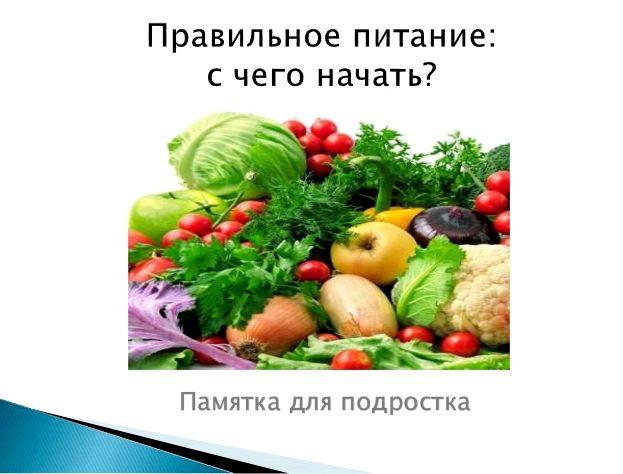 Здоровое питание с чего начать вызывает не меньшее