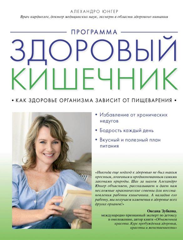 zdorovyj-kishechnik-pitanie_2.jpg