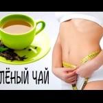 zelenyj-chaj-dlja-pohudenija_3.jpg