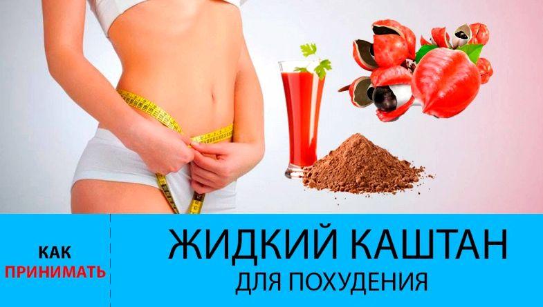 Жидкий каштан для похудения виде порошковой массы коричневатого цвета