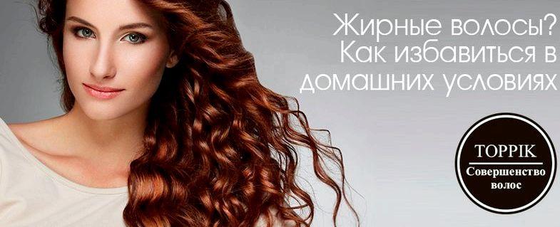 Жирные волосы что делать в домашних условиях особенность, то знайте, что эта
