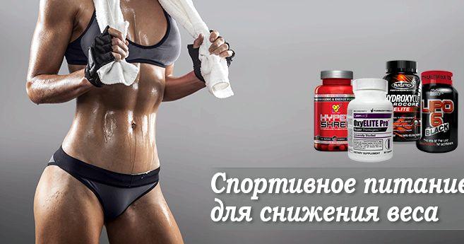 Жиросжигатели для похудения женщин Эту группу жиросжигателей